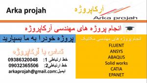 انجام پروژه فلوئنت در شیراز آرکاپروژه