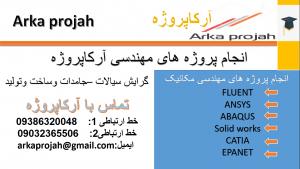 انجام پروژه فلوئنت در شیراز
