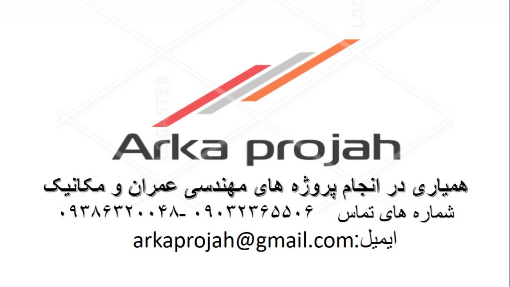 انجام پروژه عمران با sap در اصفهان