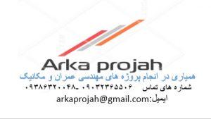 انجام پروژه فلوئنت در بوشهر