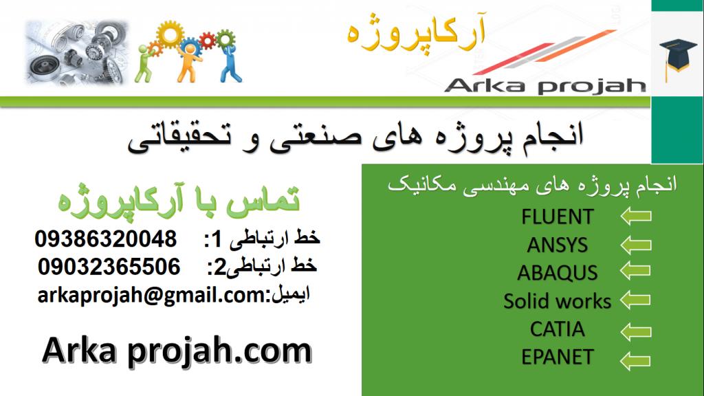 انجام پروژه های صنعتی و تحقیقاتی در شیراز