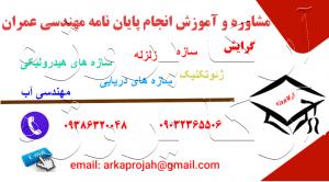 انجام پایان نامه عمران مشهد